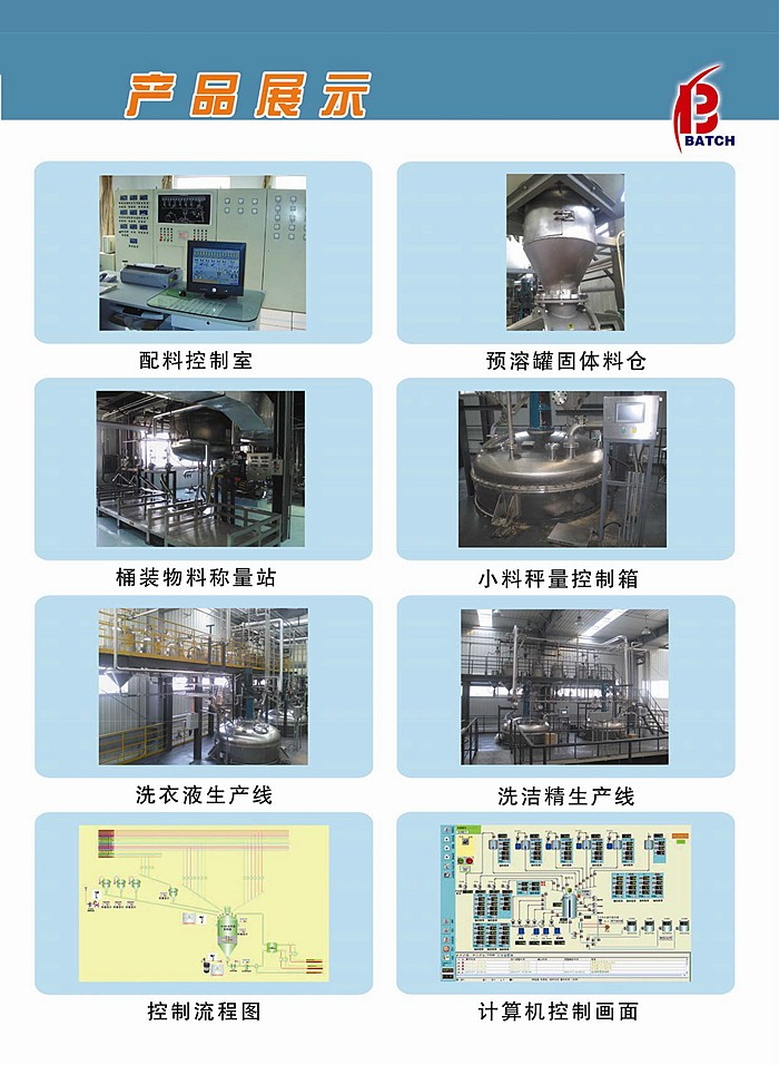 Qinhuangdao Batch Technology CO.,LTD